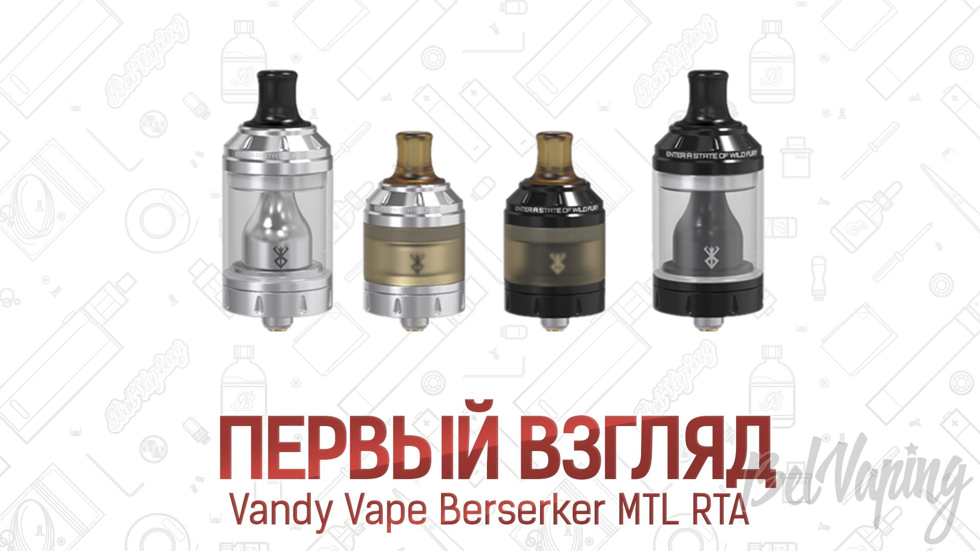 Vandy Vape Berserker MTL RTA. Первый взгляд