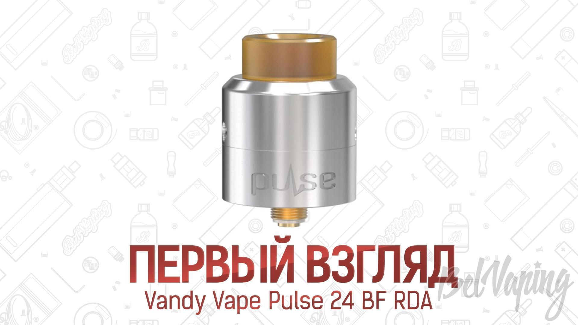 Vandy Vape Pulse 24 BF RDA. Первый взгляд