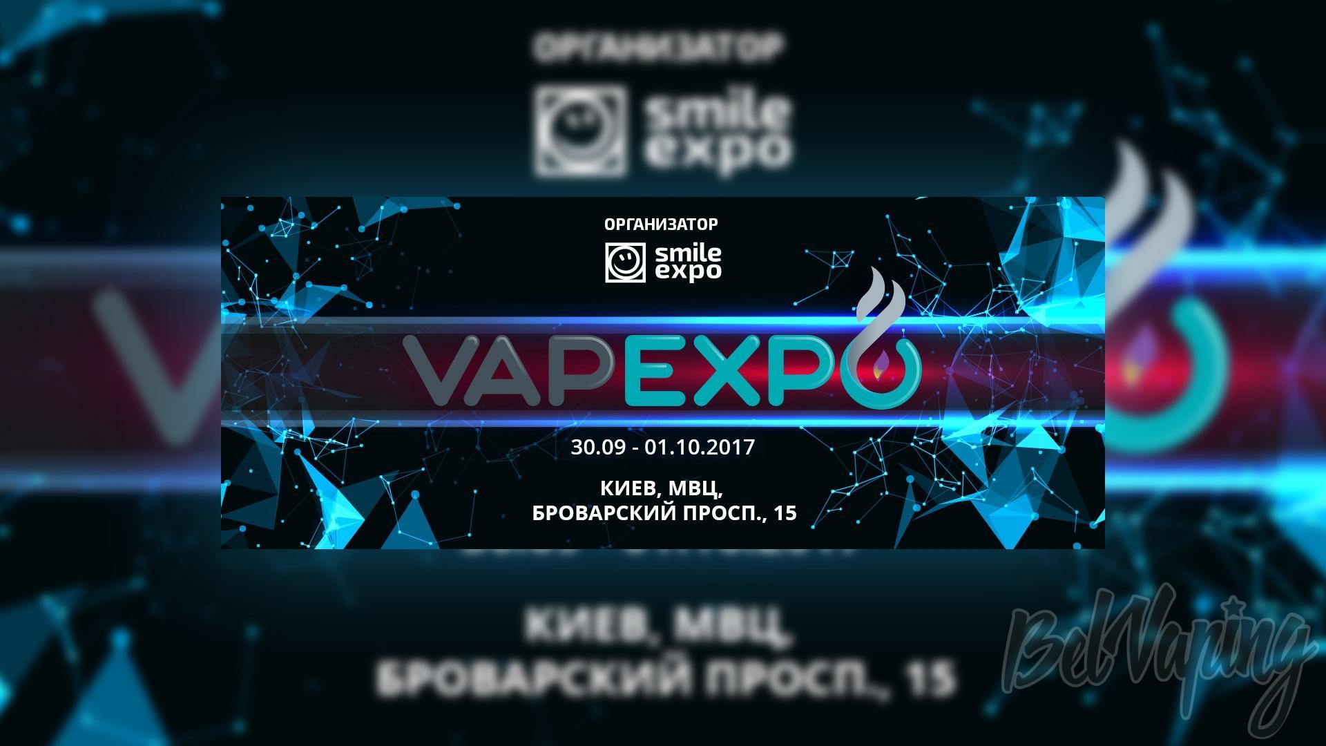 Выставка VAPEXPO Kiev 2017 с 30 сентября по 1 октября