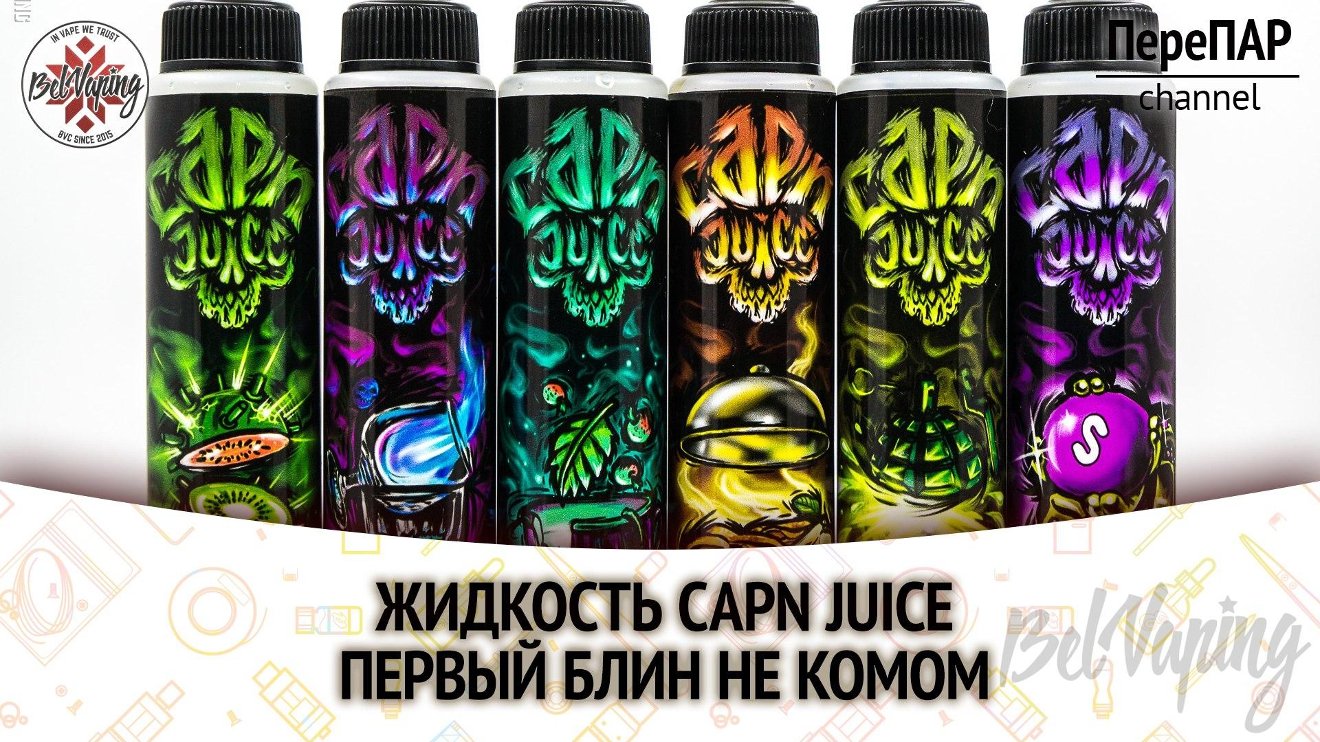 Жидкости Cap'n Juice