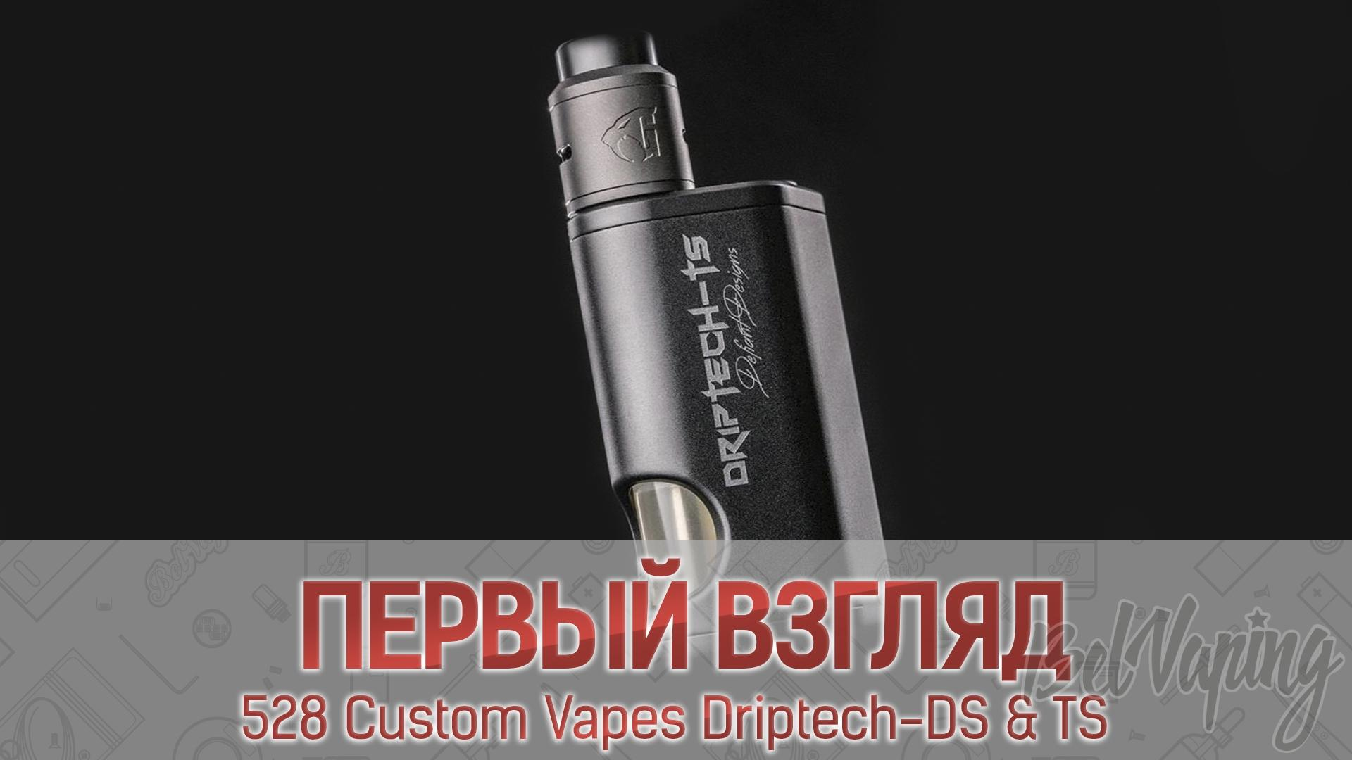 528 Custom Vapes Driptech-DS & TS. Первый взгляд