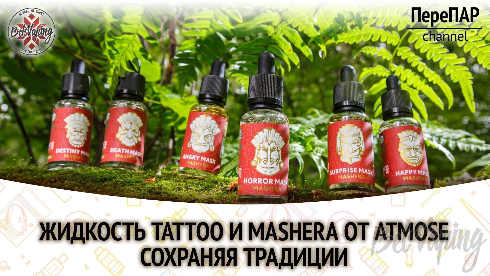 Обзор жидкости Atmose Tattoo и Mashera