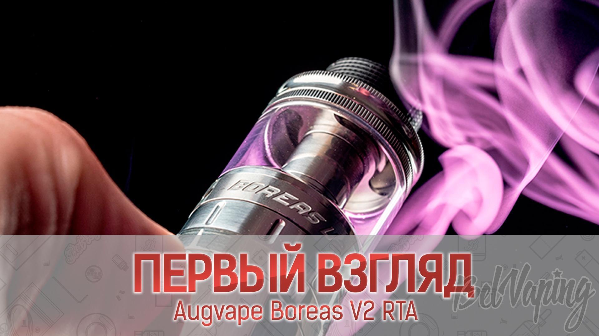 Augvape Boreas V2. Первый взгляд