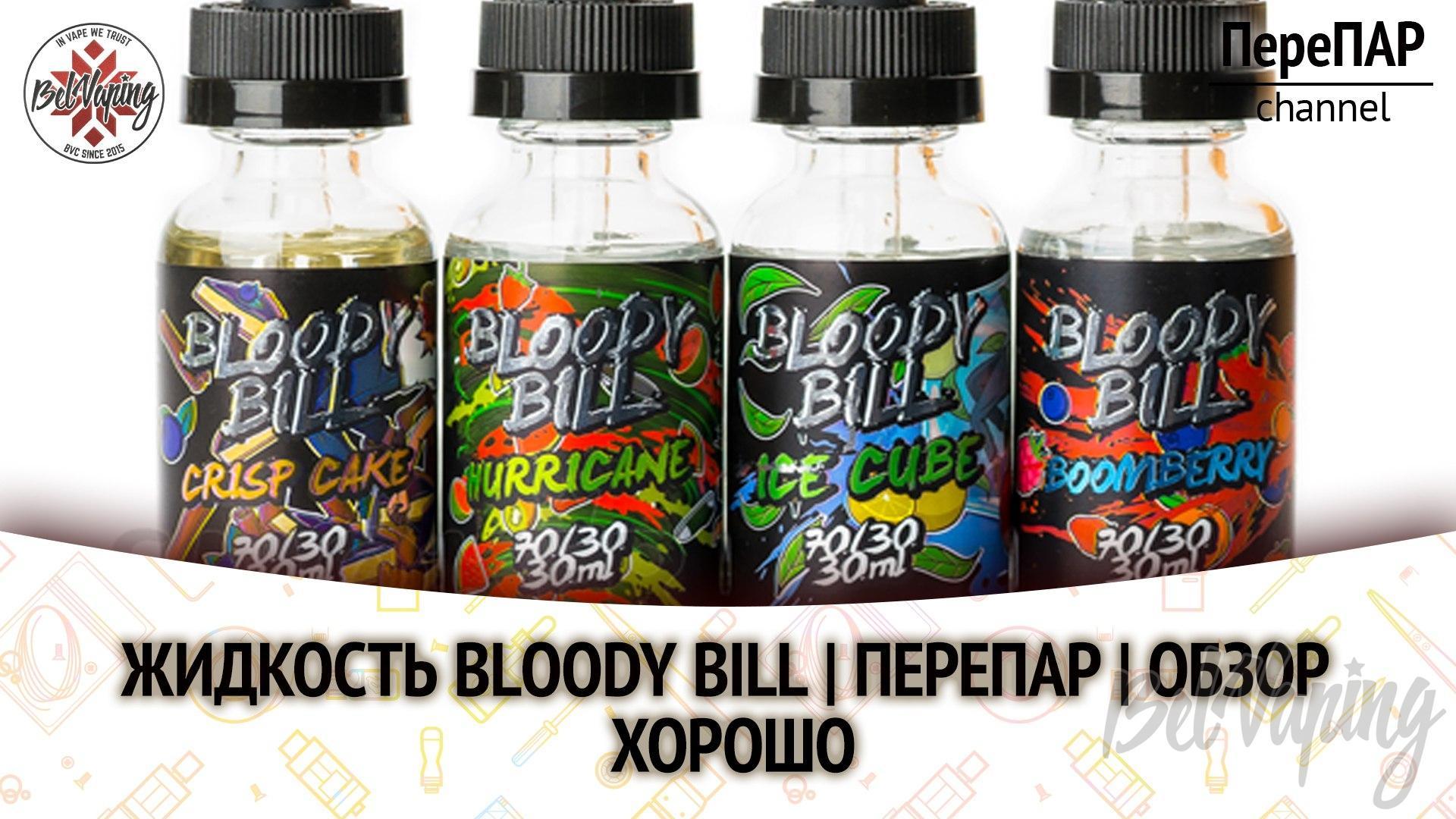 Обзор жидкости Bloody Bill