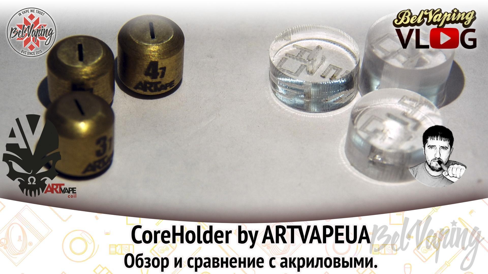 Обзор латунных корехолдеров и сравнение с акриловыми