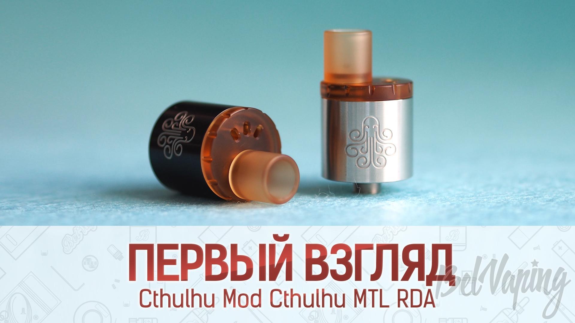 Cthulhu Mod Cthulhu MTL RDA. Первый взгляд
