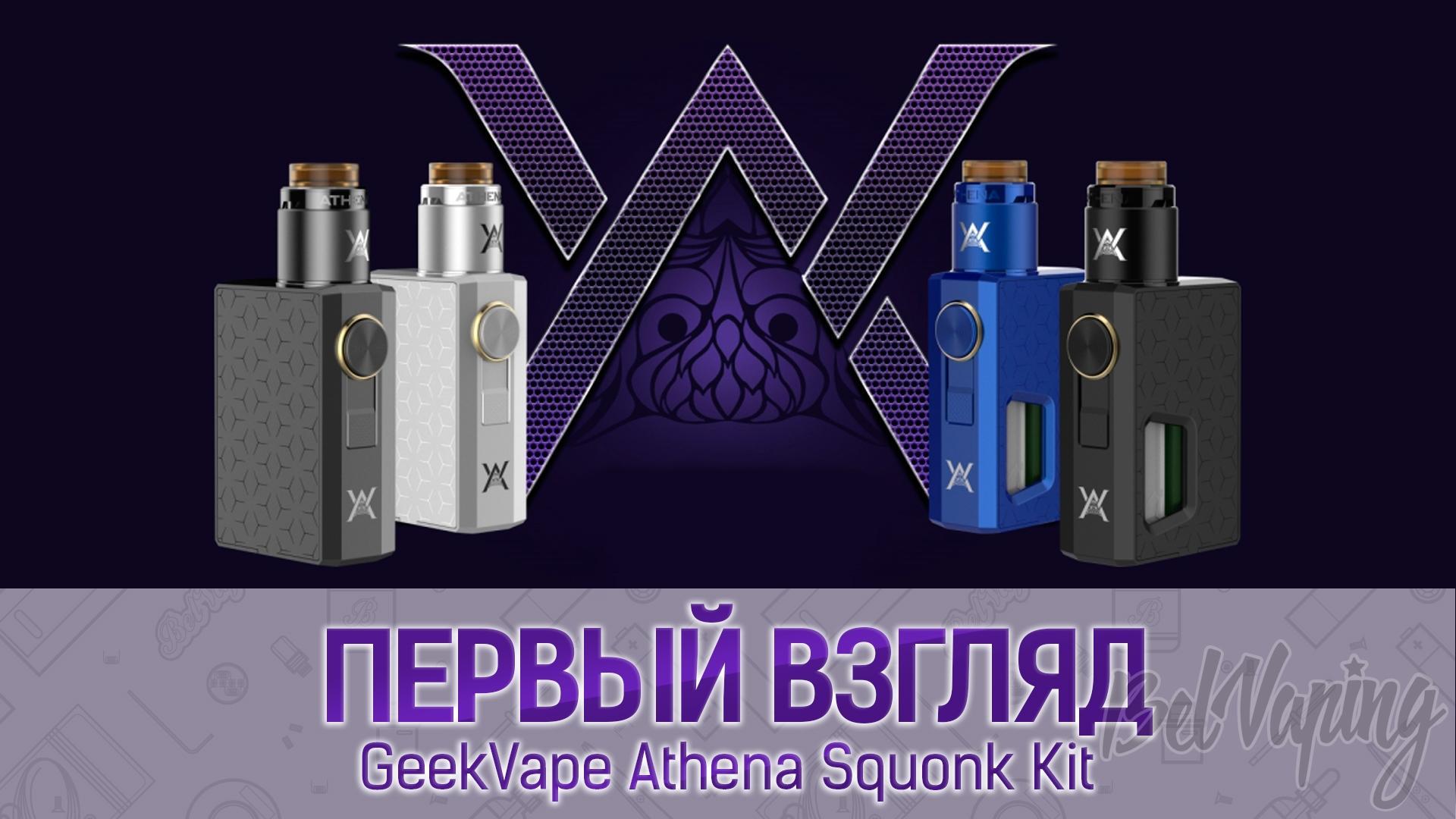 GeekVape Athena Squonk Kit. Первый взгляд