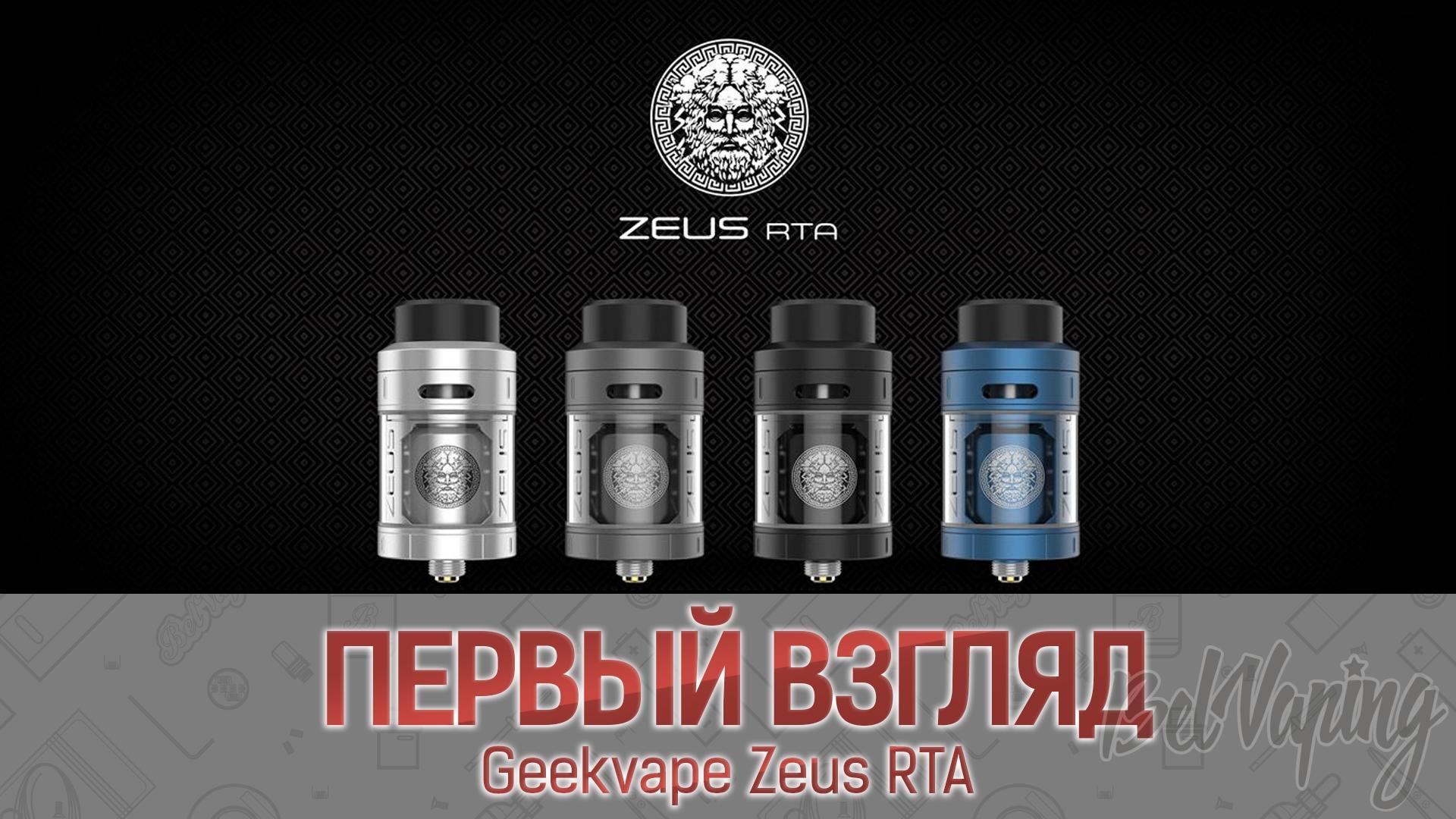 Geekvape Zeus RTA. Первый взгляд