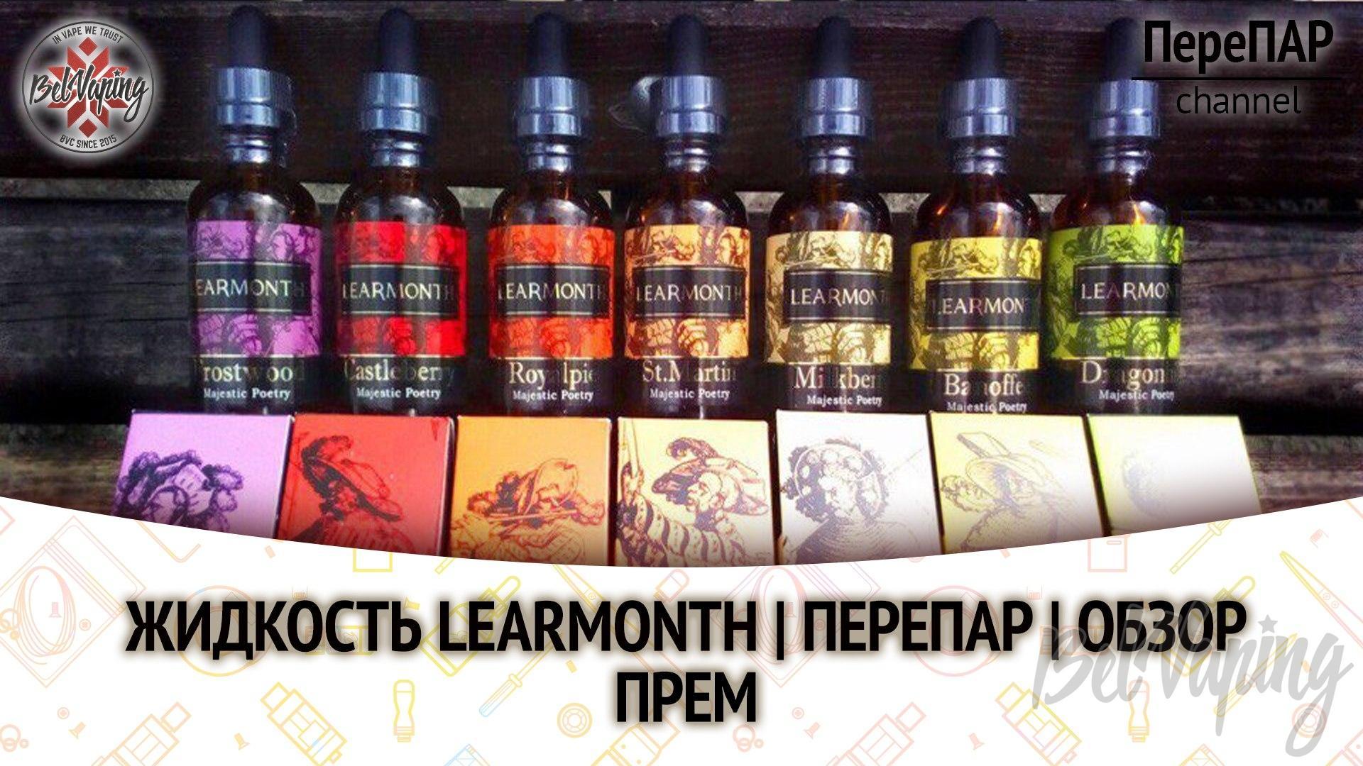 Обзор жидкости Learmont Syrup
