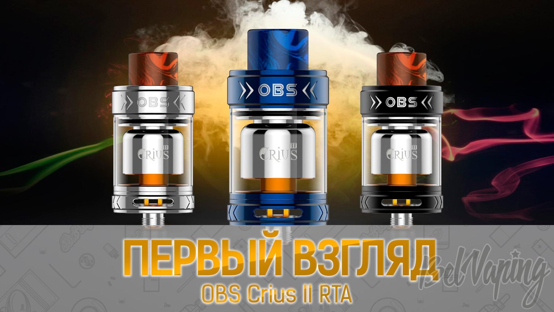 OBS Crius II RTA. Первый взгляд