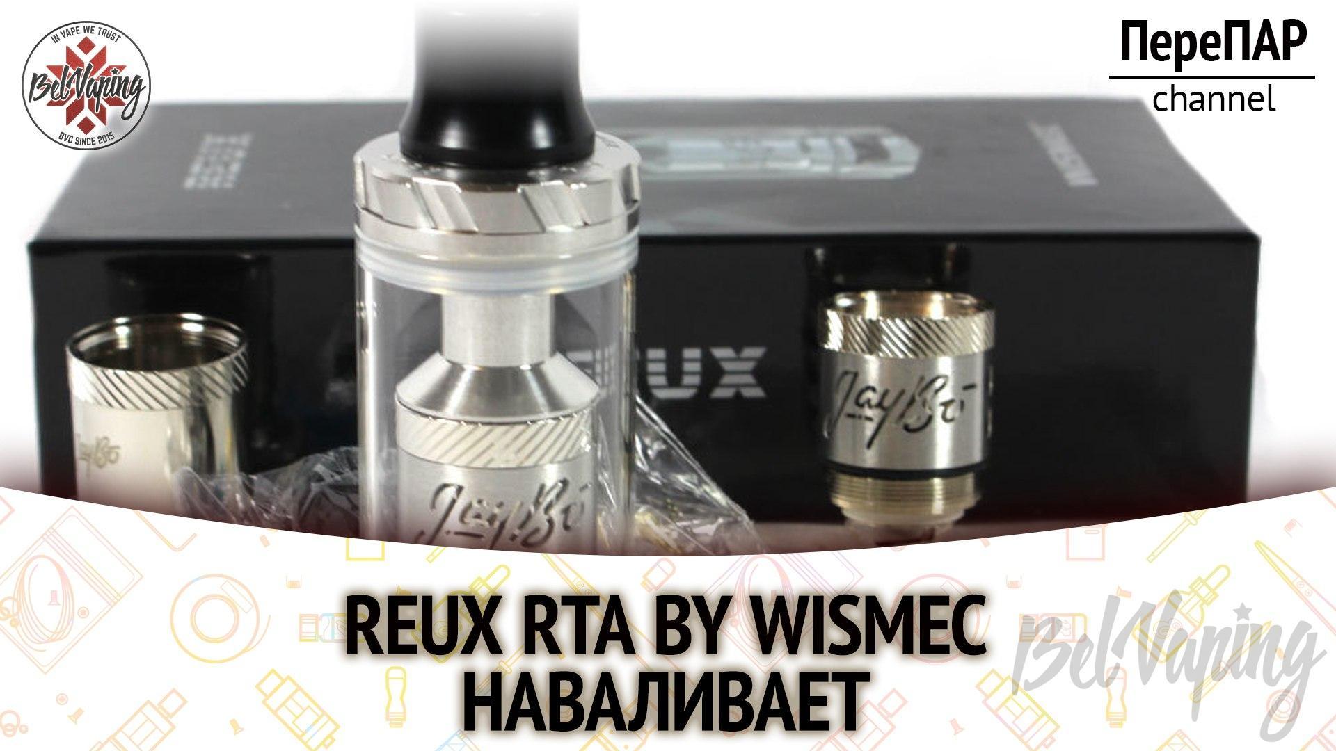 Обзор Reux RTA от Wismec