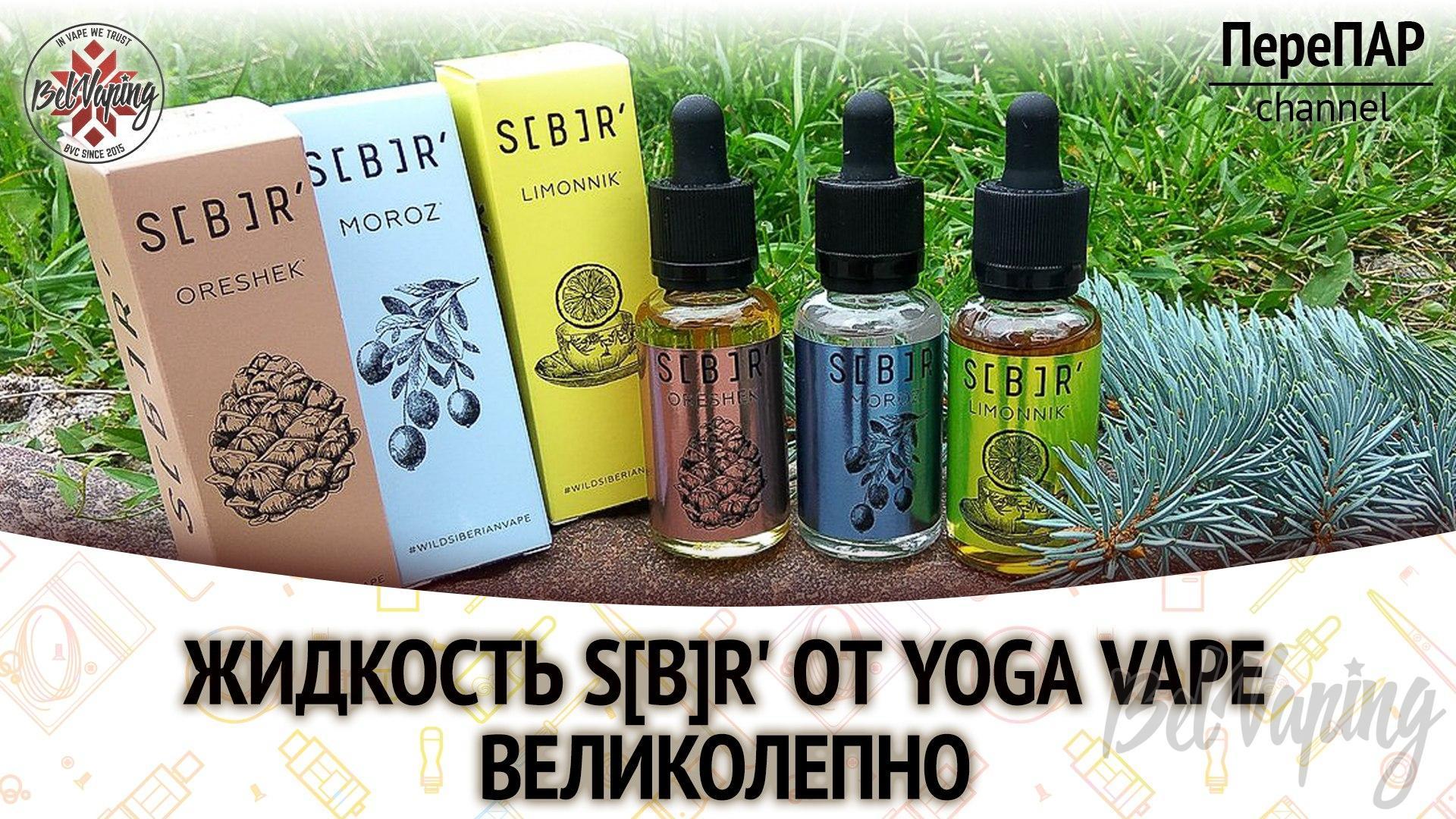 Обзор жидкости S[B]R от Yoga Vape