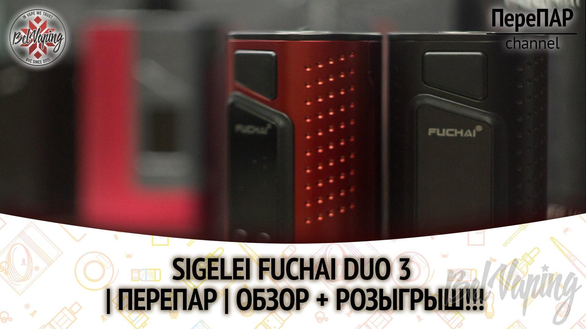 Обзор Sigelei Fuchai DUO 3