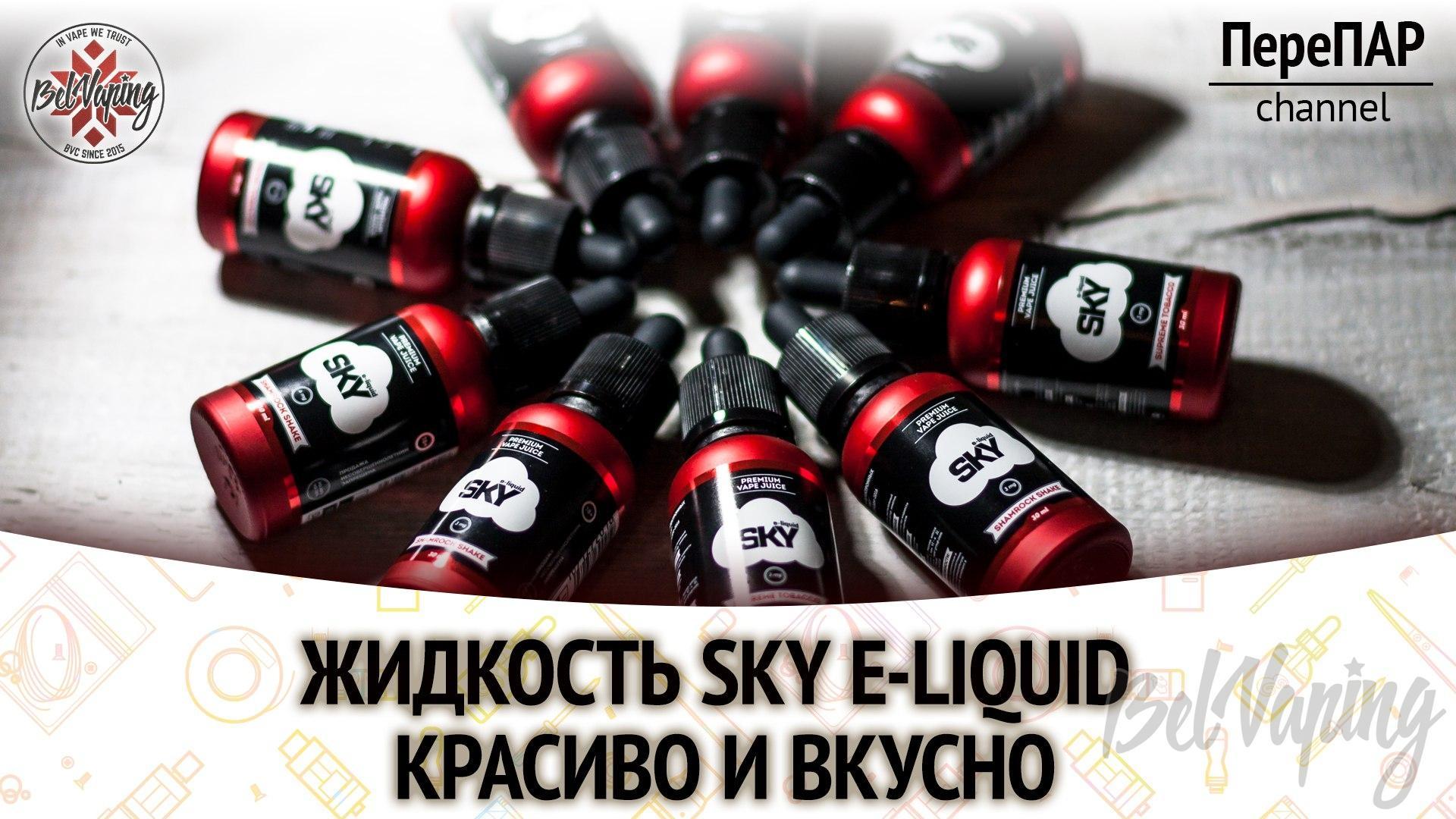 Обзор жидкости Sky e-liquid