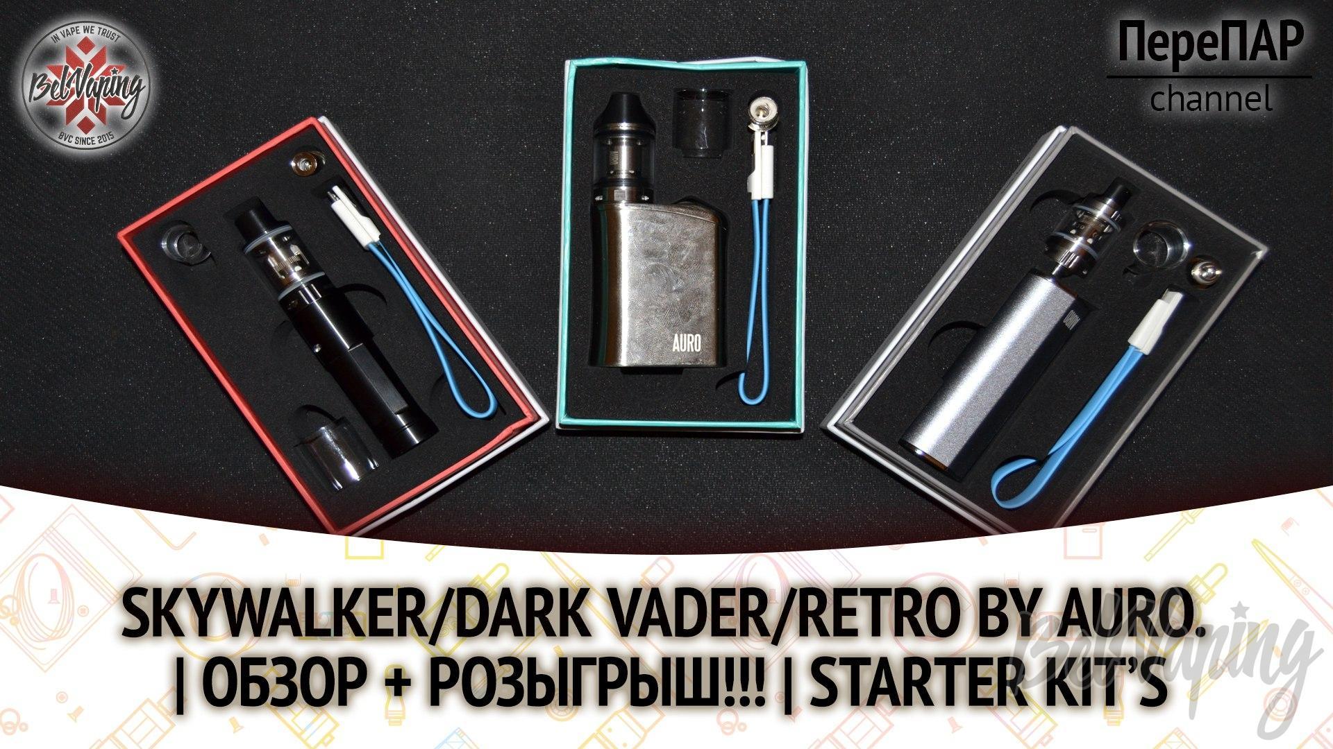 Обзор наборов от Auro: Skuwalker Kit, Dark Vader Kit и Retro Kit