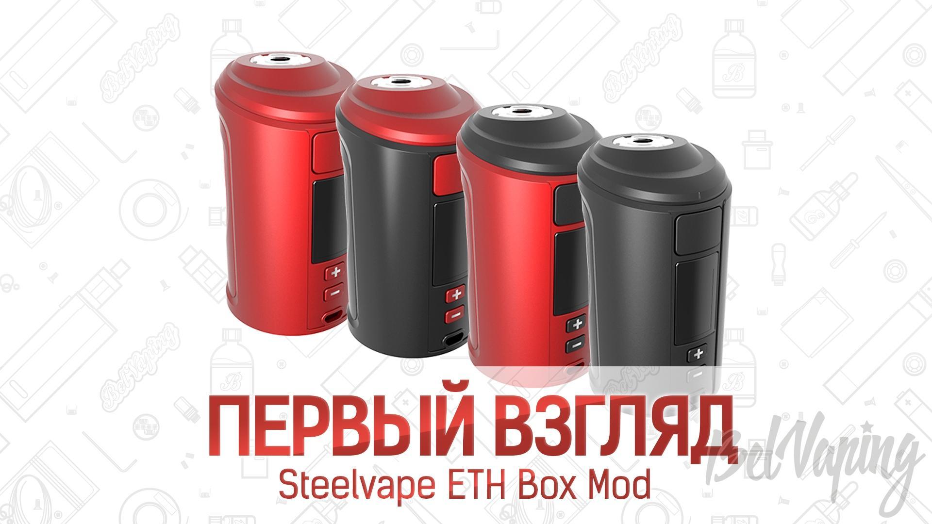 Steelvape ETH Box Mod. Первый взгляд