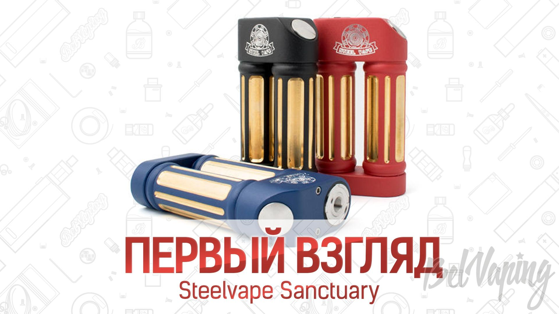 Steelvape Sanctuary Box Mod. Первый взгляд