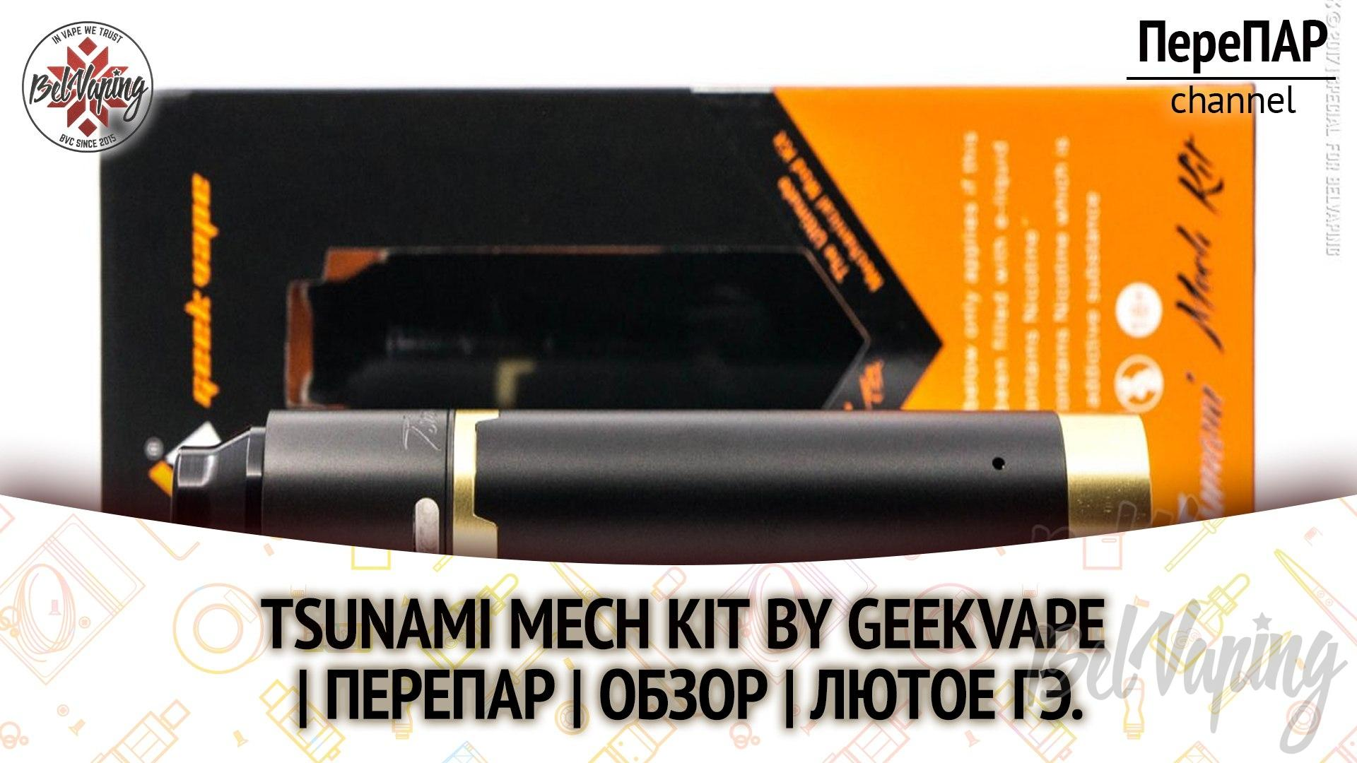 Обзор набора Тsunami Mech Kit от Geekvape
