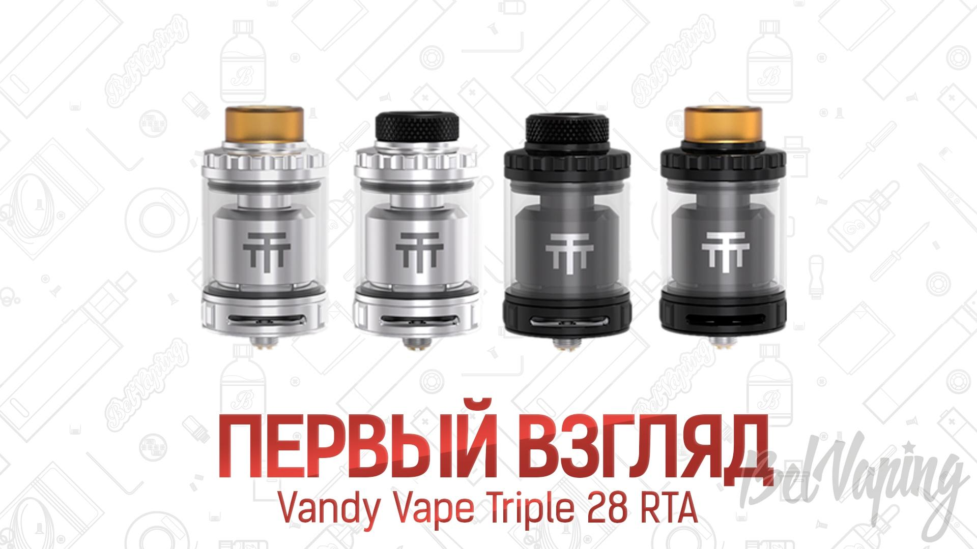Vandy Vape Triple 28 RTA. Первый взгляд