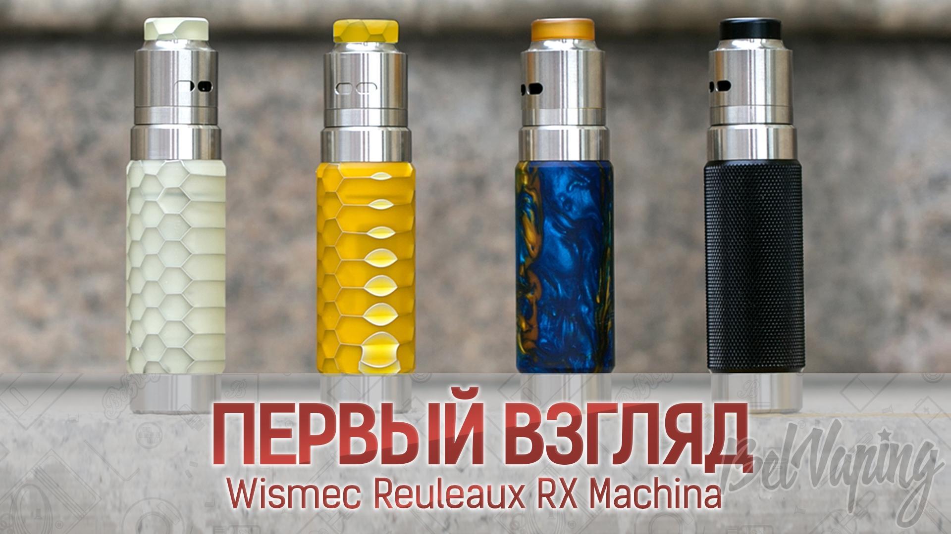 Wismec Reuleaux RX Machina. Первый взгляд