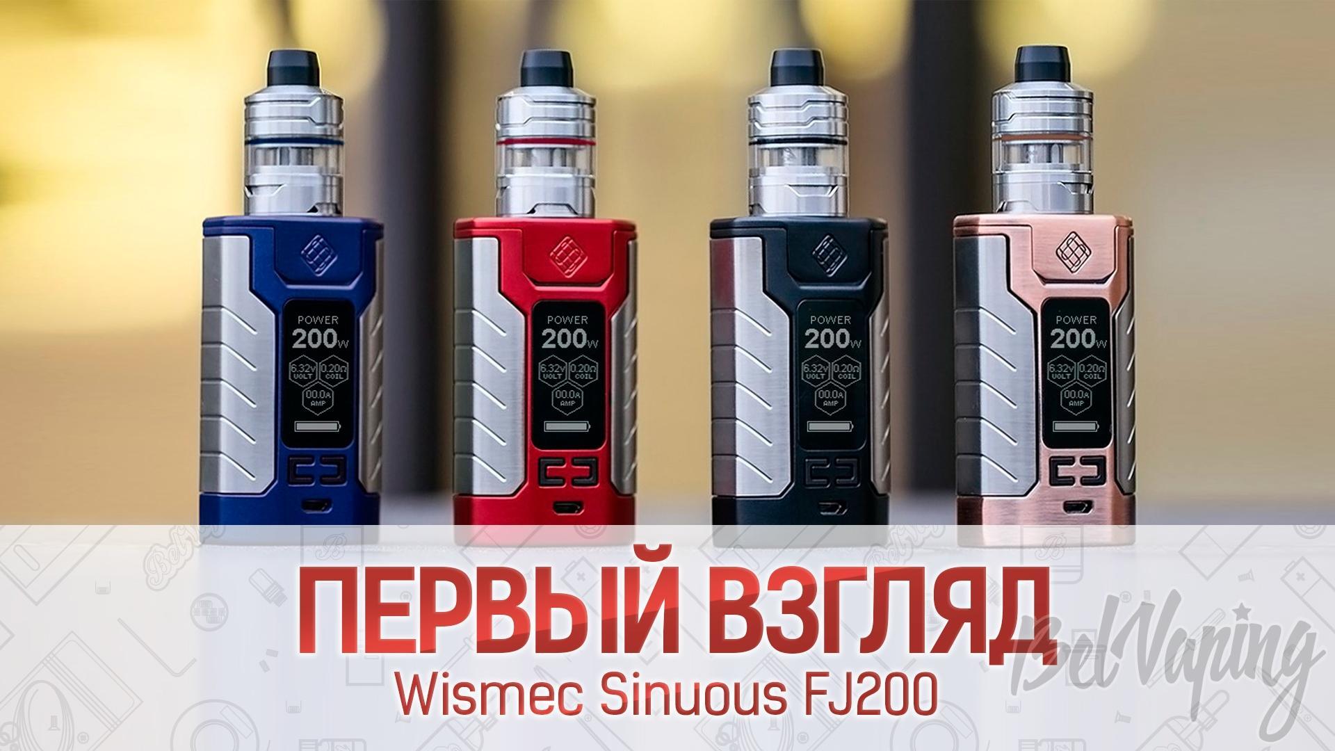Wismec Sinuous FJ200. Первый взгляд