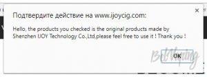 Проверка оригинальности iJoy Combo RDA
