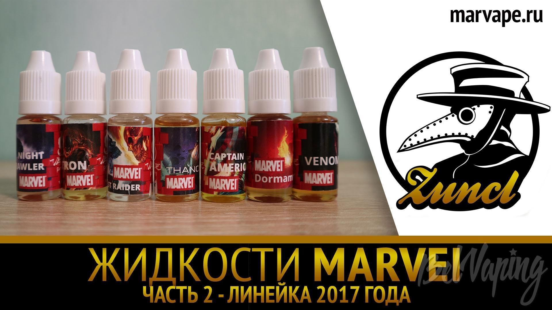 Обзор жидкости MARVEl (горизонт вкусов 2017)