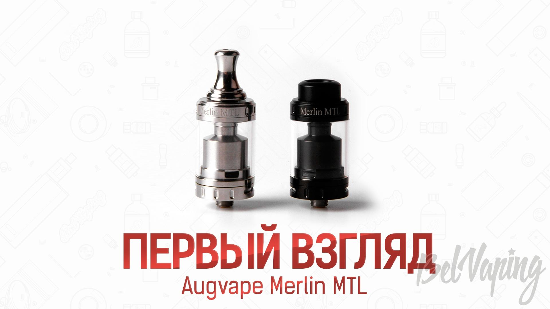 Augvape Merlin MTL. Первый взгляд