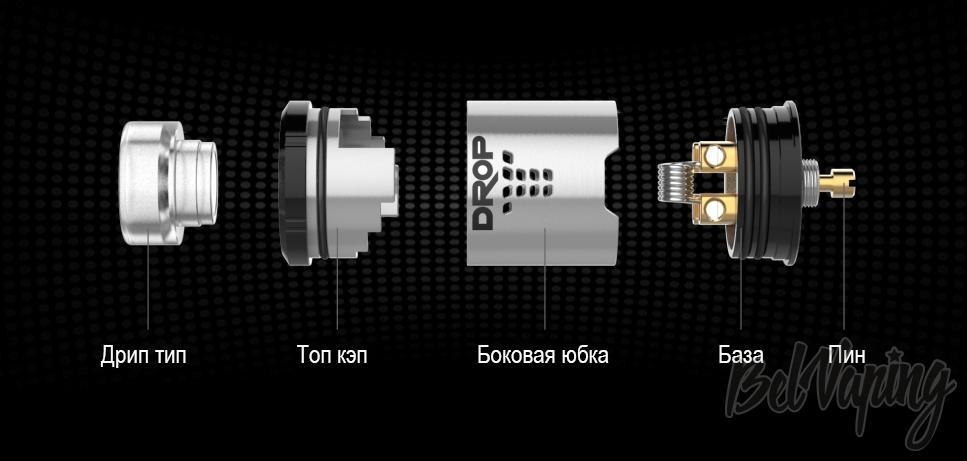 Конструктив Digiflavor Drop RDA