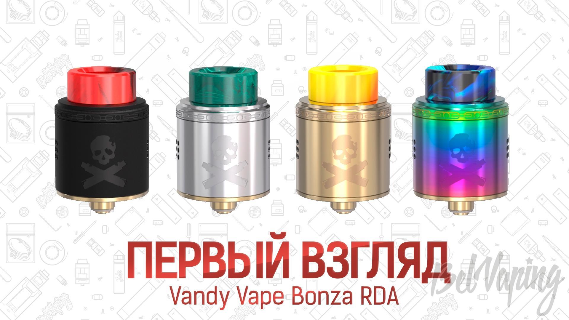 Vandy Vape Bonza RDA. Первый взгляд