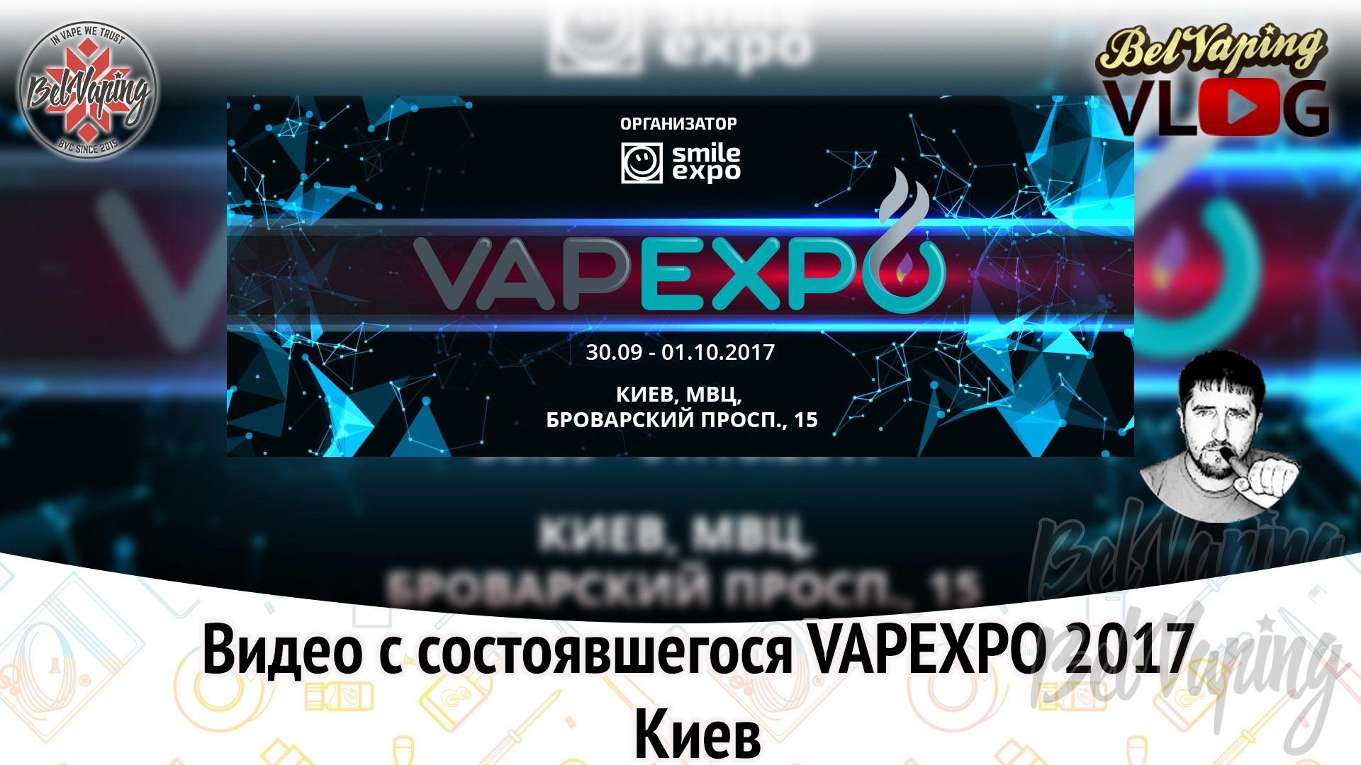 Видеоотчет с выставки ВейпЭкспо в Киеве