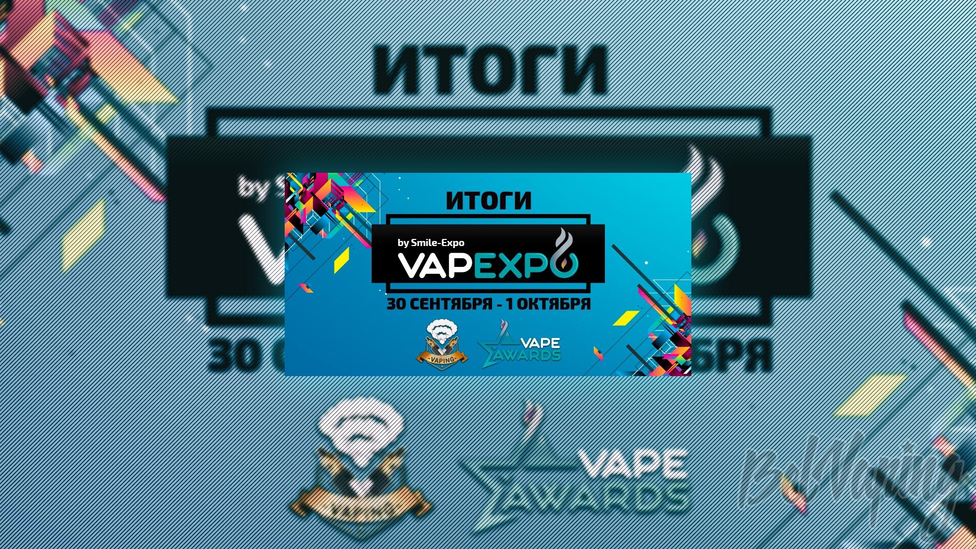 Итоги VAPEXPO Kiev 2017