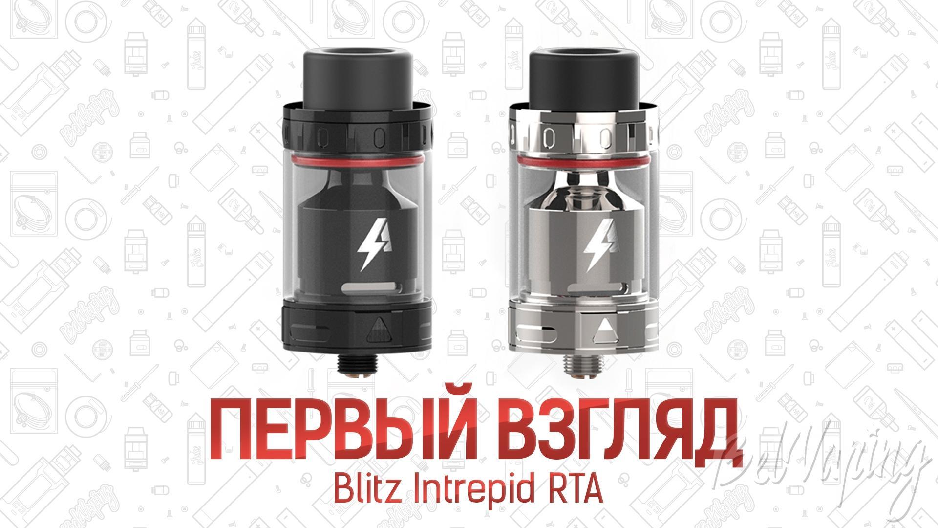 Blitz Intrepid RTA. Первый взгляд
