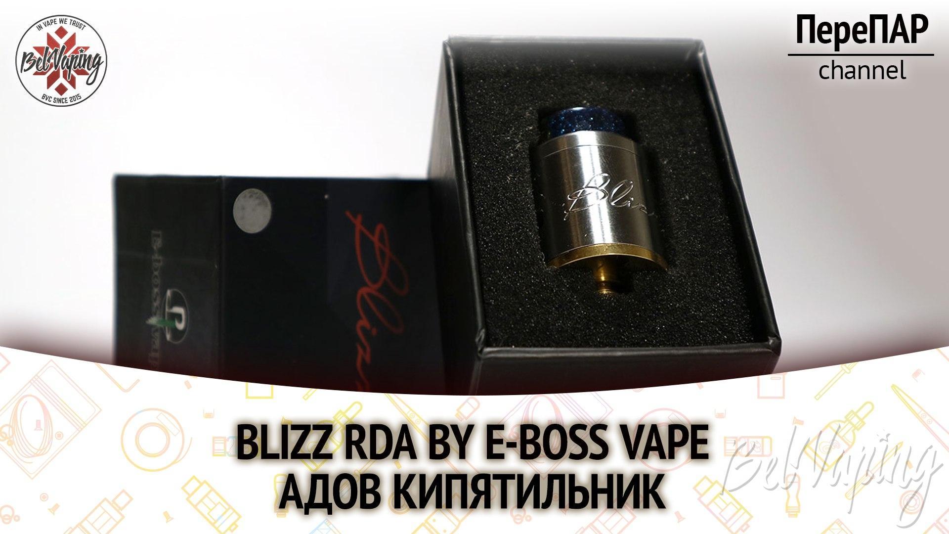 Обзор Blizz RDA от E-Boss Vape