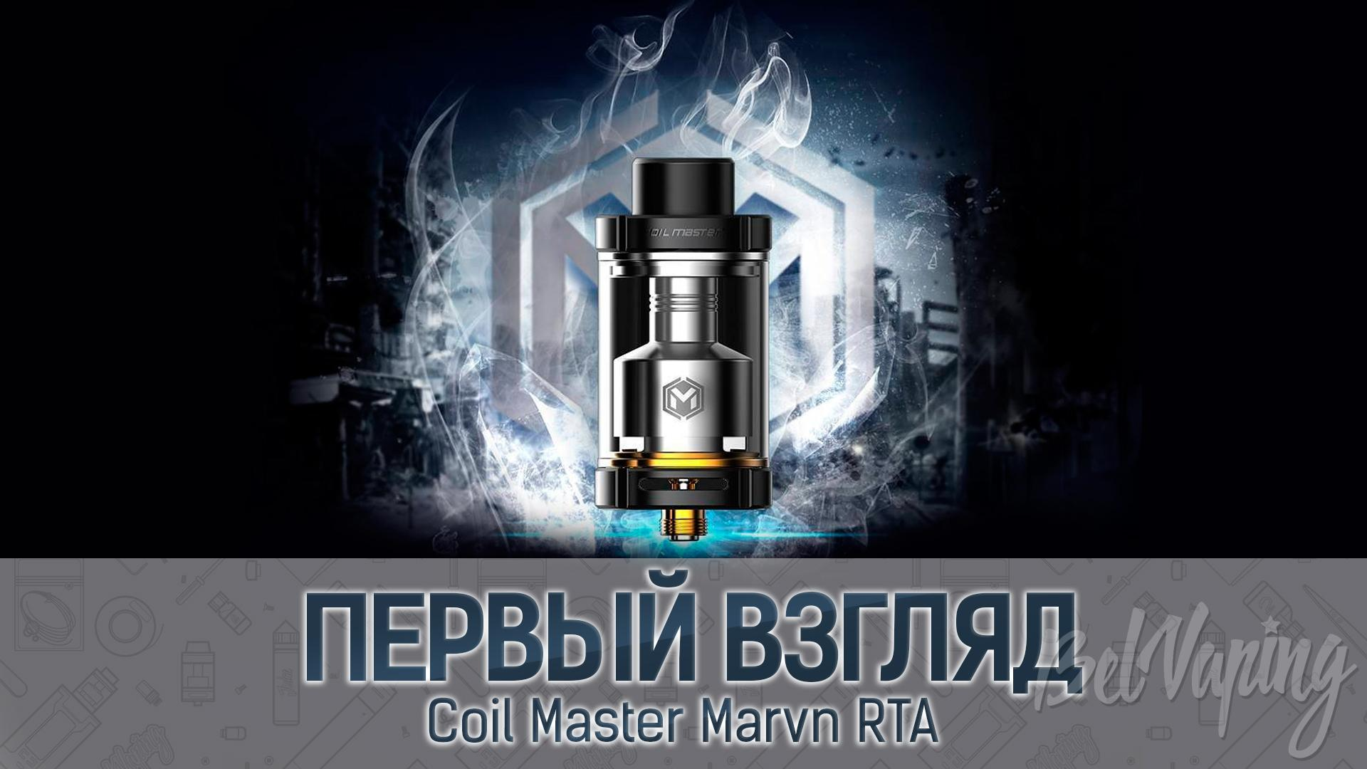 Coil Master Marvn RTA. Первый взгляд