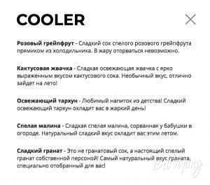 Описание вкусов жидкости Dictator Liquid's - Cooler