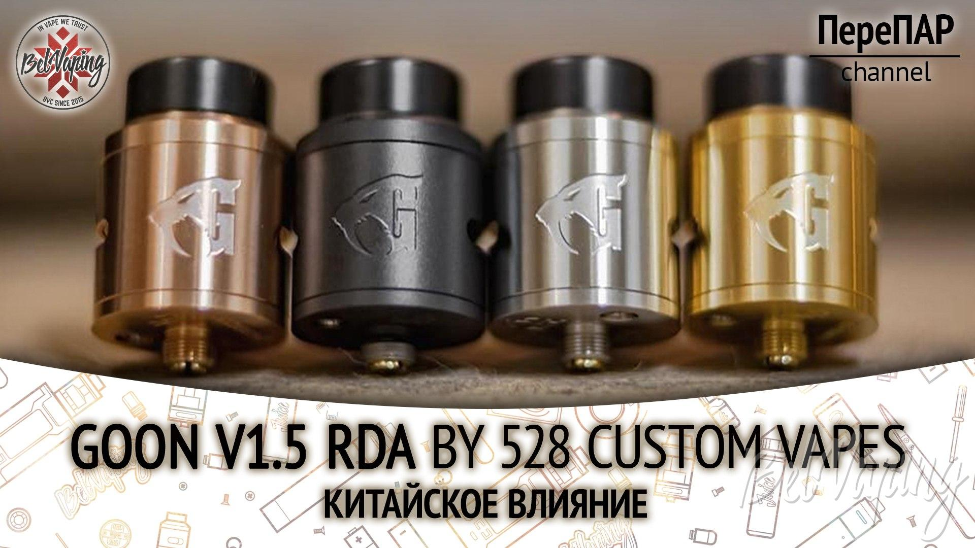 Обзор дрипки Goon V1.5 RDA от 528 Custom Vapes