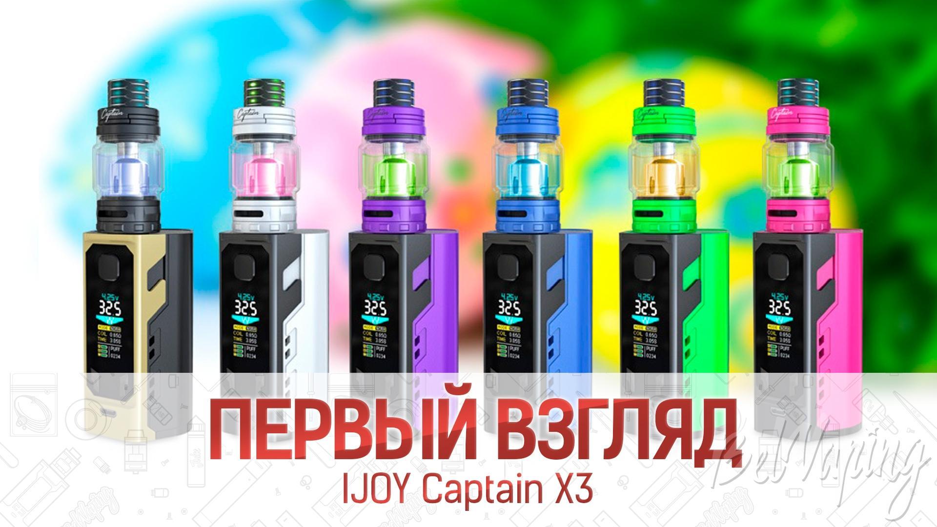IJOY Captain X3. Первый взгляд