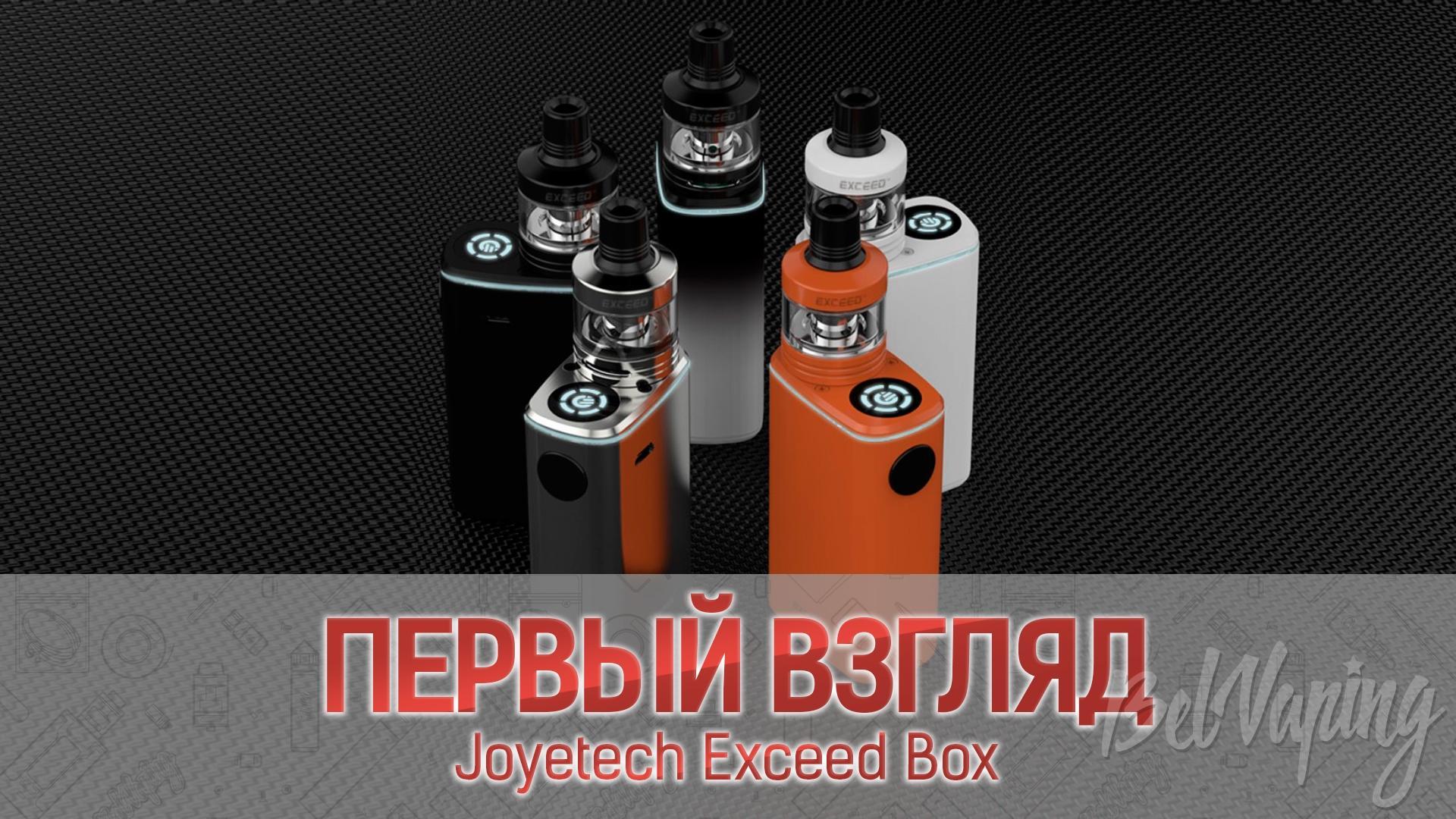 Joyetech Exceed Box. Первый взгляд