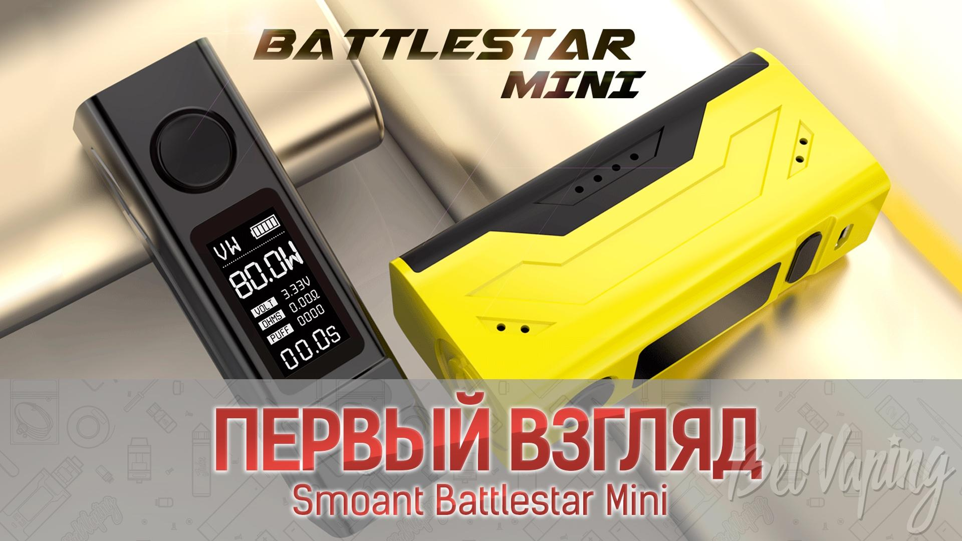 Smoant Battlestar Mini. Первый взгляд