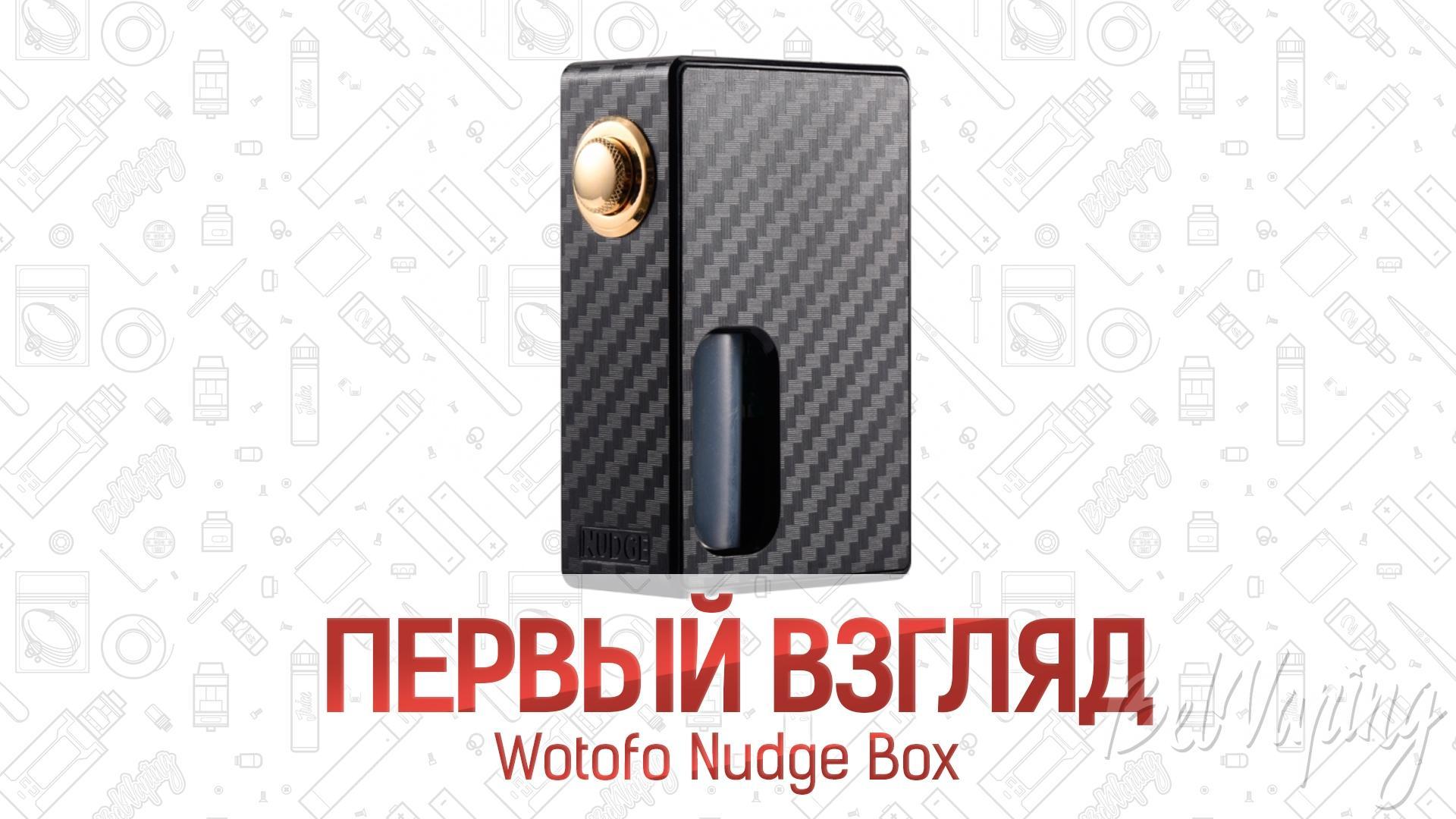 Wotofo Nudge Box. Первый взгляд