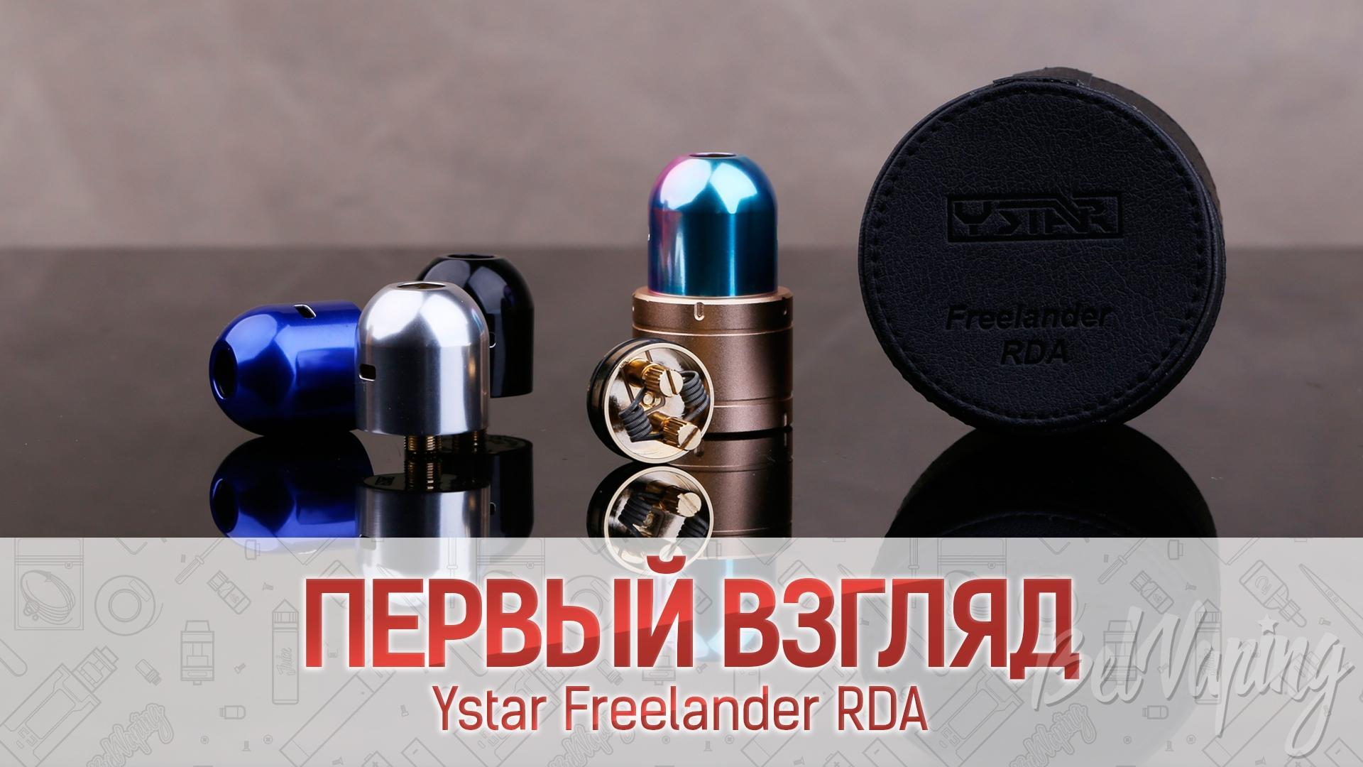Ystar Freelander RDA. Первый взгляд