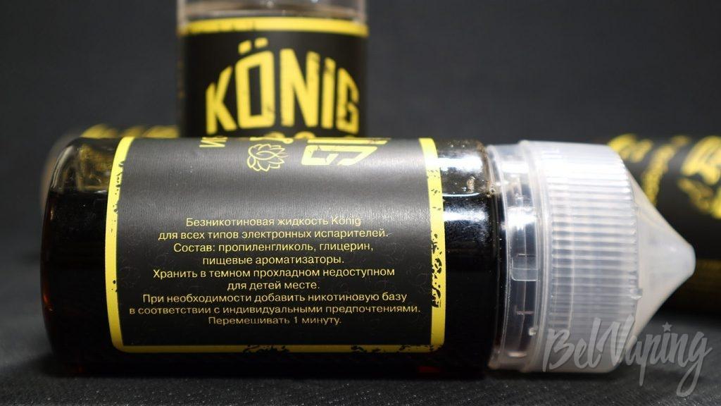 Жидкости König - этикетка