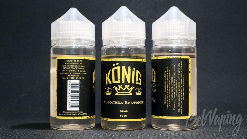 Жидкости König - вкус Королева Виктория