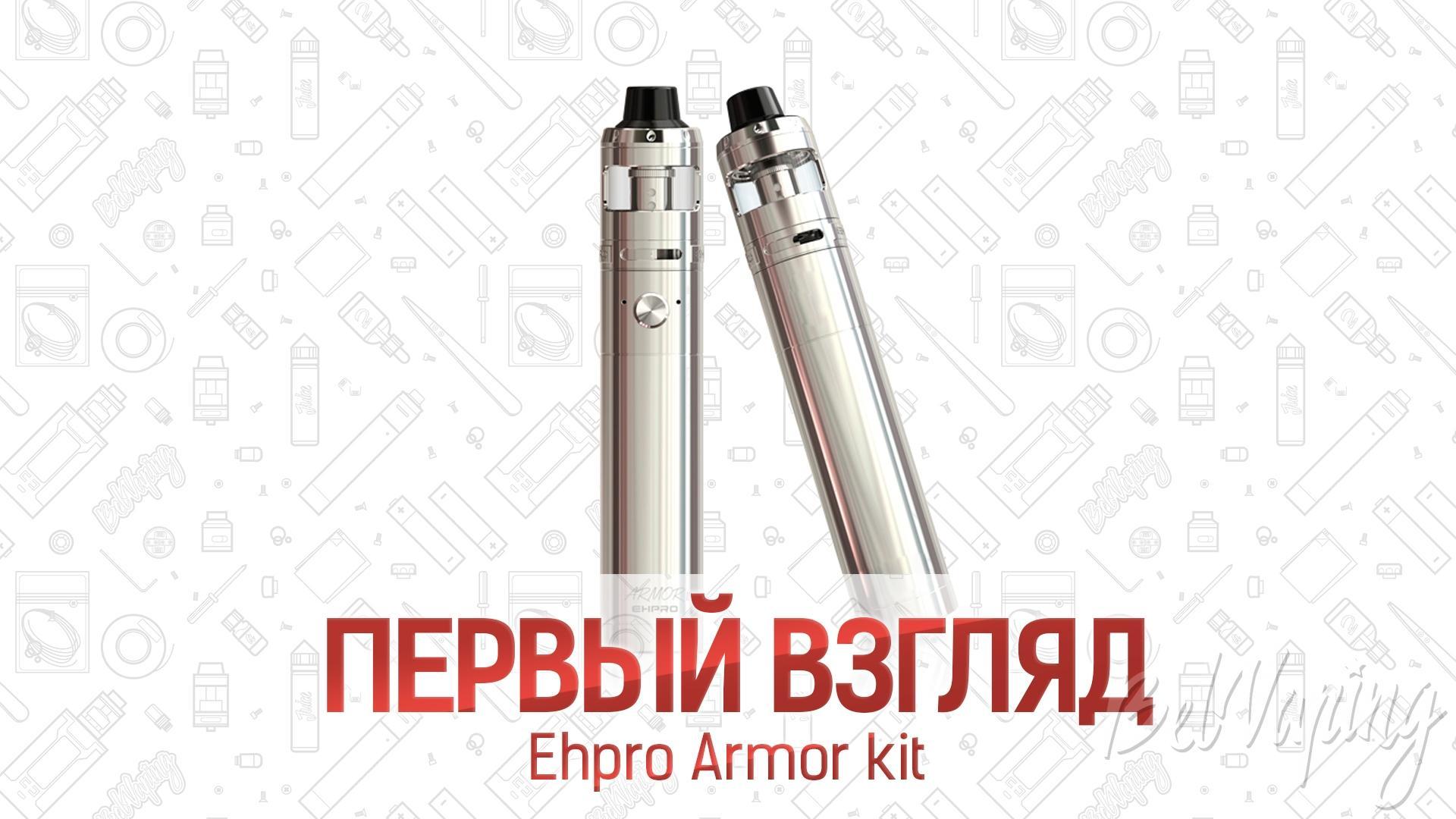 Ehpro Armor kit. Первый взгляд