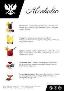 Описание вкусов жидкости Alcoholic от Dictator's Liquid