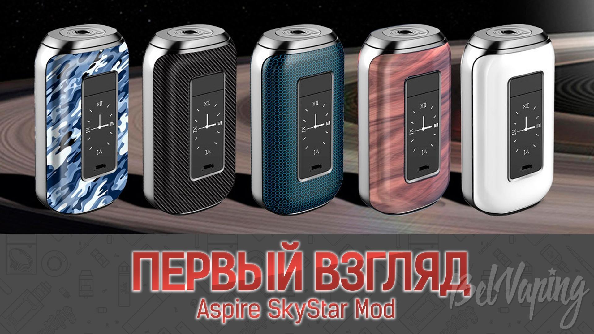 Aspire SkyStar Mod. Первый взгляд