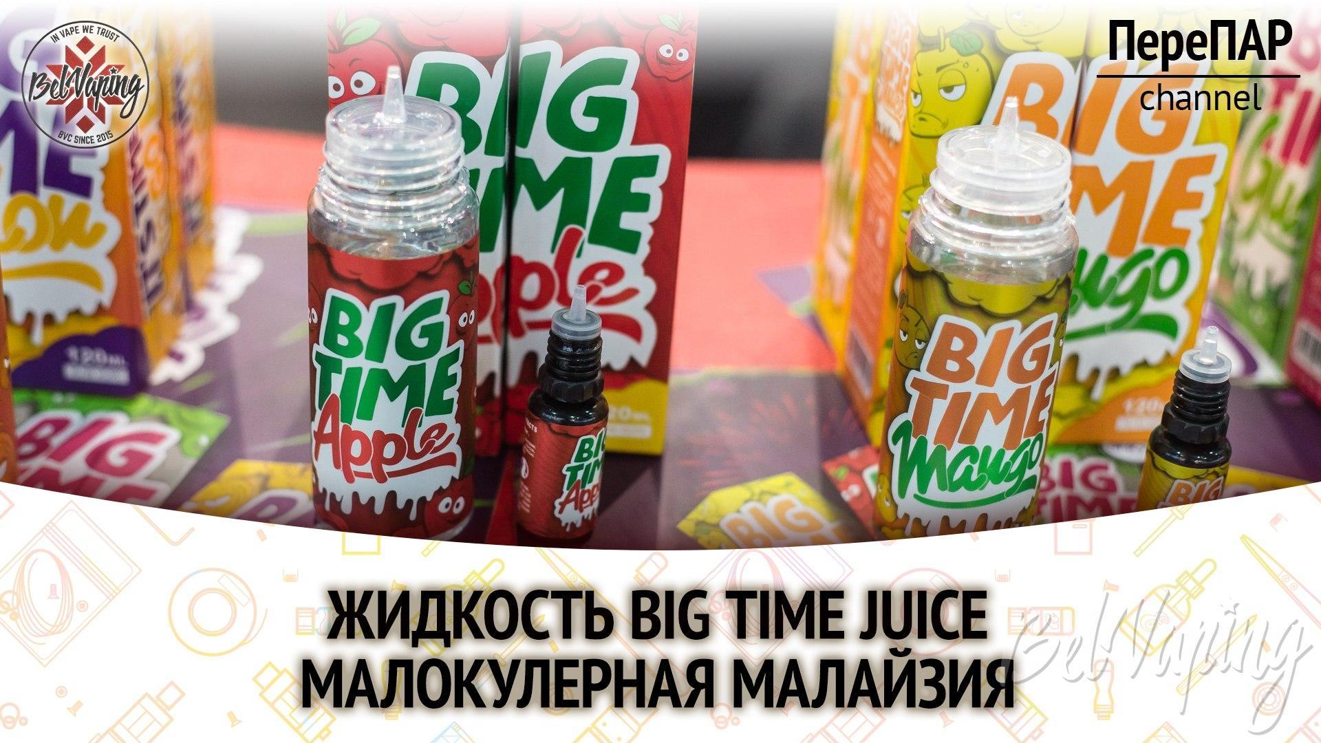 Обзор жидкости Big Time Juice