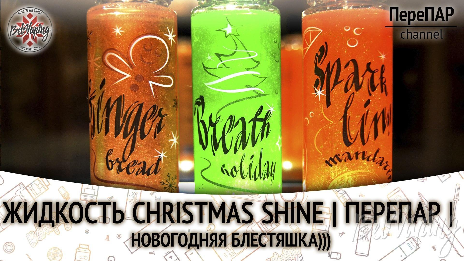 Жидкость Christmas Shine