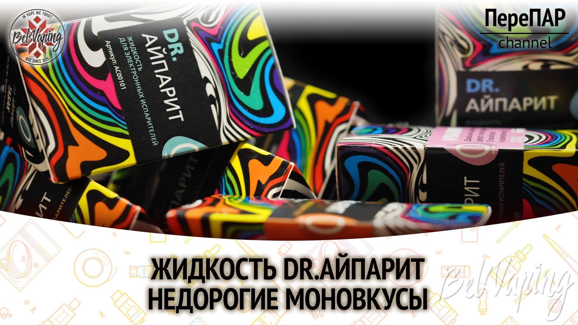 Обзор жидкости Dr. Айпарит